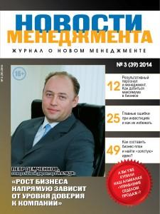 Анонс журнала «Новости менеджмента» № 3 2014, деловая пресса, Издательский дом Имидж Медиа