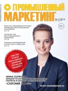 Анонс журнала «Промышленный маркетинг» № 3 2014, Издательский дом Имидж Медиа, деловая пресса