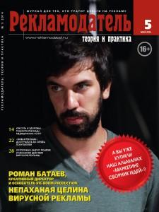 Анонс журнала «Рекламодатель» № 5 2014, деловая пресса, Издательский дом Имидж Медиа