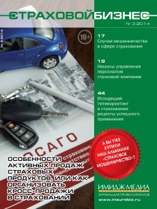 Анонс журнала «Страховой бизнес» № 3 2014, Издательский дом Имидж Медиа, деловая пресса