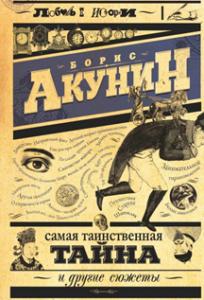 Борис Акунин, Самая таинственная тайна и другие сюжеты, анонсы книг