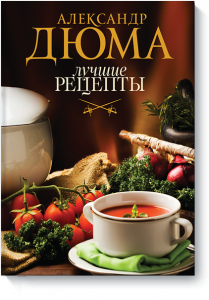 Александр Дюма, Лучшие рецепты, анонсы книг