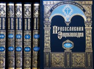 Православная энциклопедия, новости литературы, Министерство культуры РФ