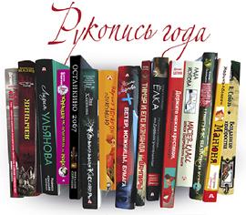 """Премия """"Рукопись года"""", шорт-лист """"Рукопись года"""" 2014, литературные премии"""