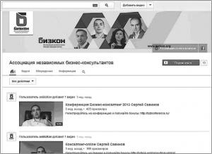 Рис. 9. Оформление канала YouTubе