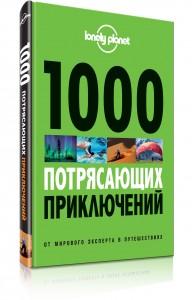 1000 потрясающих приключений, путеводитель от Lonely Planet, анонсы книг