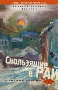 Dmitrij_Polyakov_Katin__Skolzyaschie_v_raj