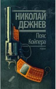 Николай Дежнев, Пояс Койпера, анонсы книг