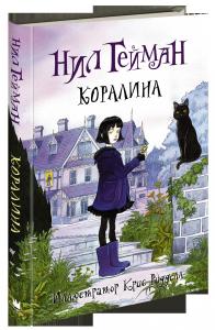 Нил Гейман, Коралина, анонсы книг, книги для детей