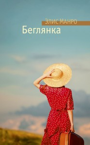Элис Манро, Беглянка, анонсы книг