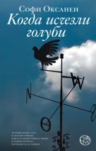 Софи Оксанен, Когда исчезли голуби, анонсы книг