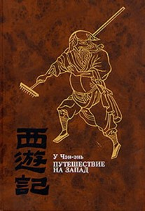 У Чен Энь, Путешествие на Запад, мультфильмы по книгам, экранизации книг