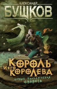 Александр Бушков , Король и его королева, анонсы книг
