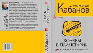 Александр Кабанов, Волхвы в планетарии, анонсы книг