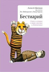 Алексей Цветков, Бестиарий, детские книги, книги для детей