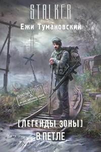 Ежи Тумановский, Легенды Зоны. В петле, анонсы книг