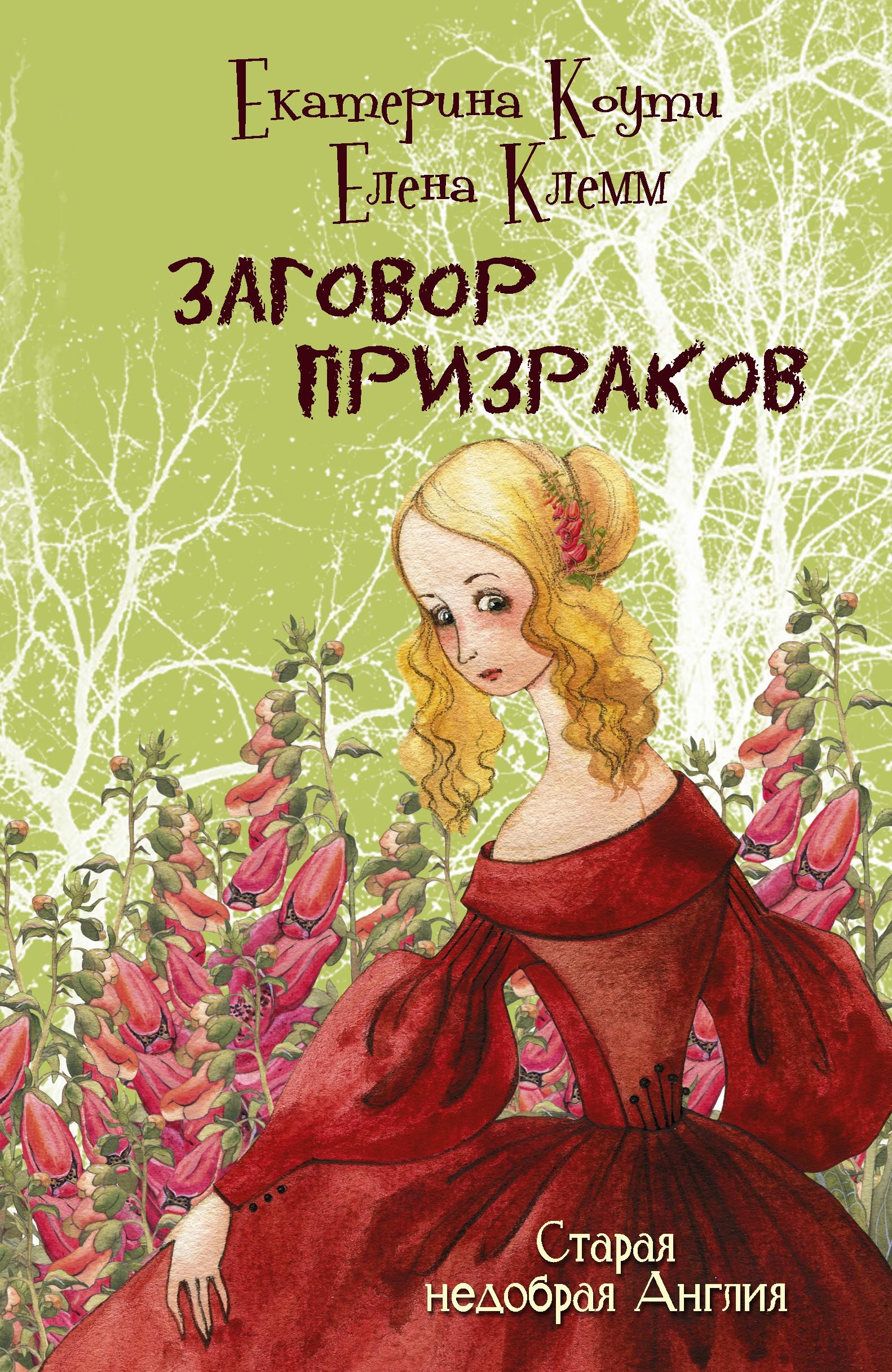 Мой выбор - Magazine cover