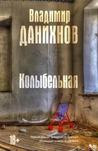 Владимир Данихнов, Колыбельная, анонсы книг