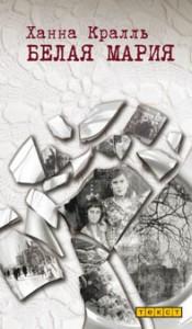 Ханна Кралль, Белая Мария, анонсы книг
