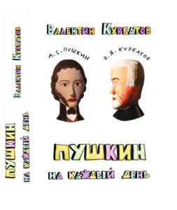 Валентин Курбатов, Пушкин на каждый день, анонсы книг, Александр Сергеевич Пушкин