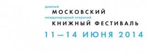 ММОКФ, издательство Corpus, Травоядные, Душа подушки, новости литературы