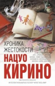 Нацуо Кирино, Хроника жестокости, анонсы книг