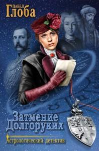 Павел Глоба, Затмение Долгоруких, анонсы книг