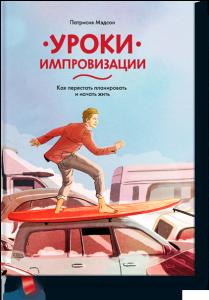 Патриция Райан Мэдсон, Уроки импровизации, анонсы книг
