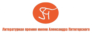Премия имени Пятигорского, литературные премии, премии по литературе, Александр Пятигорский