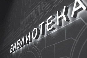 айдентика библиотеки, Москва библиотеки фирменный стиль, новости библиотеки