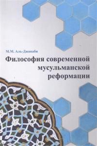 М.М. Аль-Джанаби. Философия современной мусульманской реформации