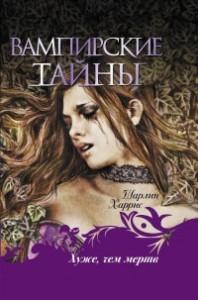 Шарлин Харрис, Вампирские тайны, Настоящая кровь, мюзикл Вампирские тайны