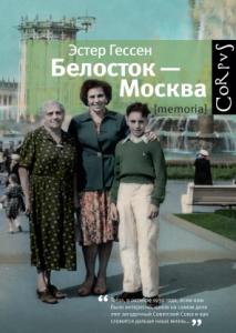 Эстер Гессен, Белосток — Москва, анонсы книг