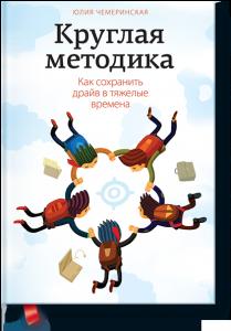 Юлия Чемеринская, Круглая методика, деловая литература