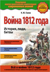 К. Галаев, Война 1812 года. История люди битвы, анонс книг, книги для детей