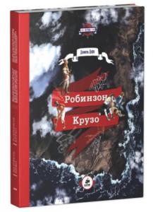 Даниэль Дефо, Робинзон Крузо, издательство Clever, книги для детей