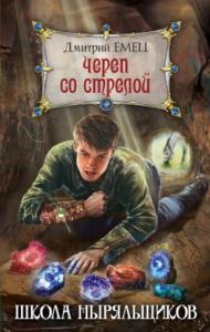 Дмитрий Емец, Череп со стрелой, книги для детей, анонсы книг