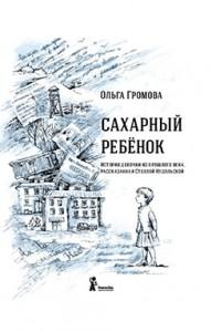 Ольга Громова, Сахарный ребенок, анонсы книг, книги для детей