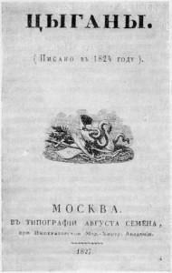 """А. С. Пушкин """"Цыганы"""", аукцион редких книг, прижизненные издания Пушкина"""