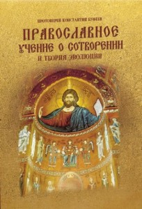 Протоиерей Константин Буфеев. Православное учение о Сотворении и теория эволюции.