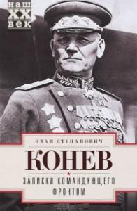Иван Степанович Конев. Записки командующего фронтом