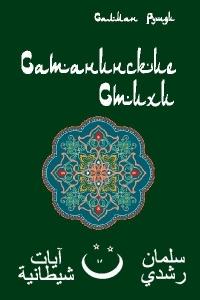 Салман Рушди, Сатанинские стихи, Pen Pinter Prize, литературные премии