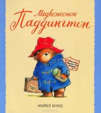 Майкл Бонд, Медвежонок Паддингтон, Приключения Паддингтона, книги для детей