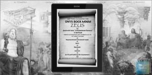 ONYX BOOX M96M Zeus, букридеры новинки, анонсы буридеров, обзор букридера ONYX BOOX M96M Zeus