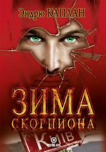 Эндрю Каплан, Зима Скорпиона, анонсы книг