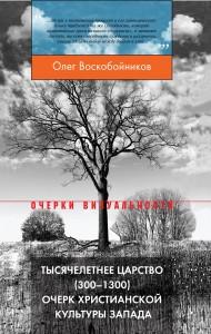 Voskoboinikov_cover