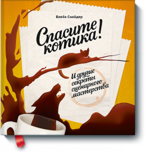 Блейк Снайдер, Спасите котика!, анонсы книг