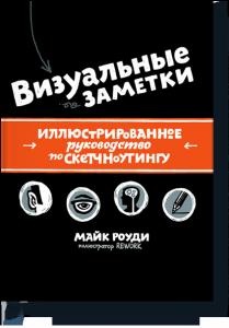 Майк Роуди, Визуальные заметки, анонсы книг