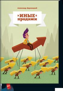 Александр Деревицкий, Иные продажи, анонсы книг