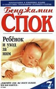 Бенджамин Спок, Ребенок и уход за ним, 14 июля день в истории
